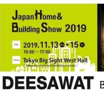 ジャパンホームショー準備できました/DEESAWAT
