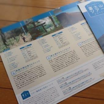 今年も富士山を楽しみます。