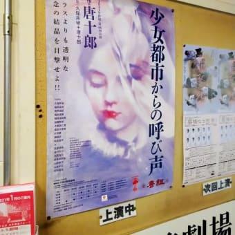劇団唐組 第66回公演『少女都市からの呼び声』
