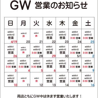 2015GW営業のお知らせ!