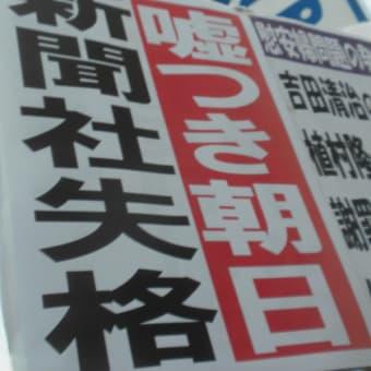 朝日新聞が虚偽報道「軍艦島での朝鮮人への暴力や過酷労働、公文書や日本の裁判あり」←嘘!歴史偽造