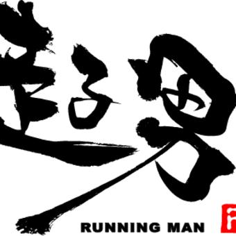 """""""走る男""""→「森脇健児さん」"""