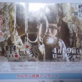 角川映画「黒い家」9月DVD発売!