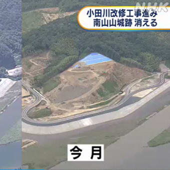 倉敷市真備町を流れる小田川工事で山城跡が消える。2018年の西日本豪雨の被災地