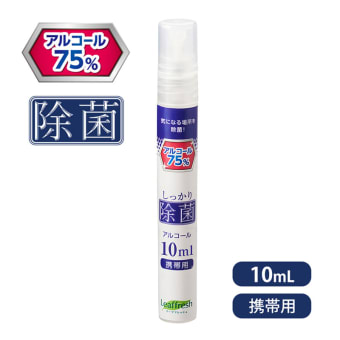 【新商品】しっかり除菌アルコールスプレー10ml