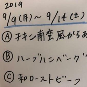 9月の営業予定&ランチ