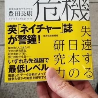 国際リニアコライダー(ILC)を誘致する前に日本がやるべきこと