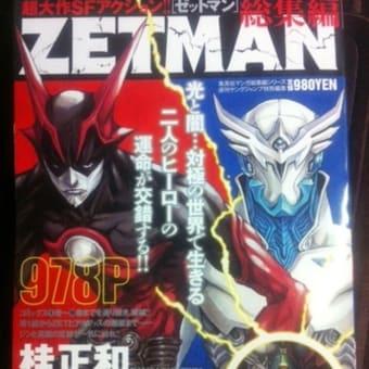 ZETMAN第2話『紅蓮の中で』の感想レビュー