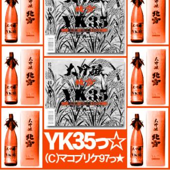 【YK35フロム北雪酒造っ★】~百発百中のギフトっ★xxx