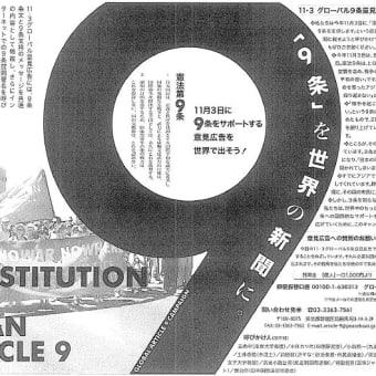「9条」を世界の新聞に!~11月3日,9条をサポートする意見広告を世界で出そう!