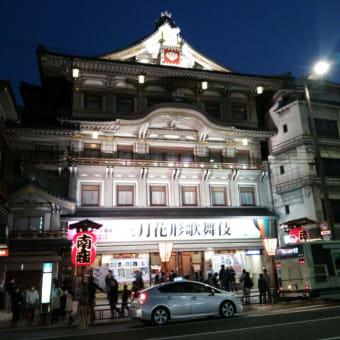 三月花形歌舞伎in四條南座