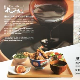 香港で大好評! ・日本丼専門店「丼丼屋」 で 「箱根じねんじょ蕎麦 九十九」の黒天丼をご提供しております。
