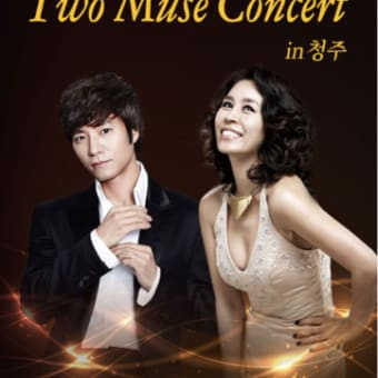 イム・ テギョン&チェ·ジョンウォン Two Muse Concert in チョンジュ チケットオープン案内
