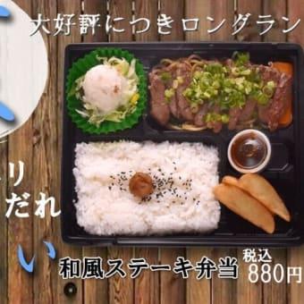 """夏のさっぱり&スタミナ""""和風ステーキ弁当"""""""