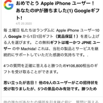 【怖い】「当選!100円でiPhone11がもらえる」はフィッシング詐欺。入力しちゃダメなヤツ~