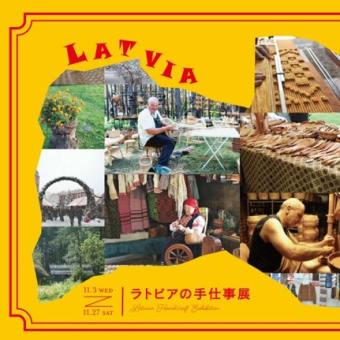 イベントのお知らせ:ラトビアの手仕事展@ヘリテージ/福岡県福津市