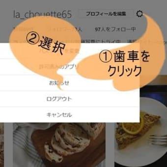 instagramの複数アカウント切り替えバグ