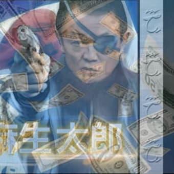 ◇黒田バズーカG20の理解を得る~麻生銃はワシントンで命中!