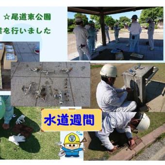 公園の水回り点検作業を行いました。