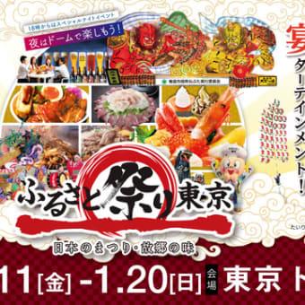 全国の祭りやご当地グルメが大集結 ふるさと祭り東京2019  小田原 魚河岸 でん