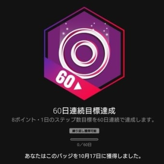60日連続目標達成(Garminバッジ)
