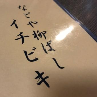 出張女子メシ 名古屋編 うなぎ、焼き鳥、台湾ラーメン
