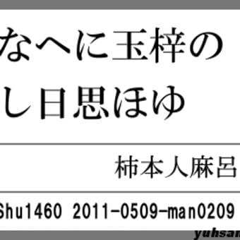 万葉短歌0209 黄葉の0179