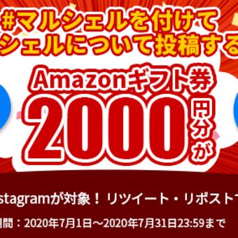 気になる!みてみて!「#マルシェル」でマルシェルに関する投稿をするとAmazonギフト券2000円分が抽選で20名様に当たる。