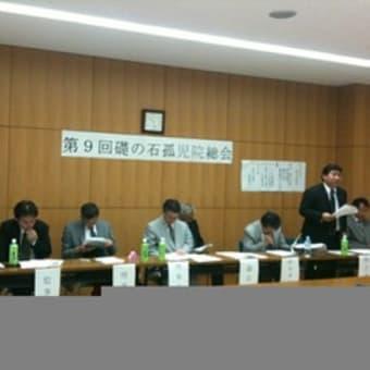 NPO法人礎の石孤児院の第9回総会