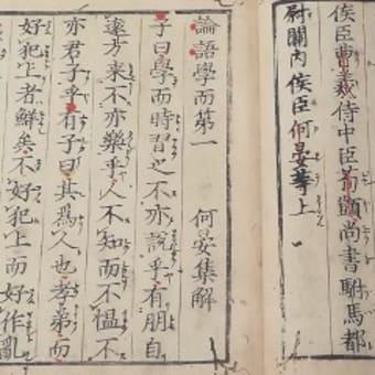 漢籍の読みかた/古代中世 日本人の読書(丸善ギャラリー)