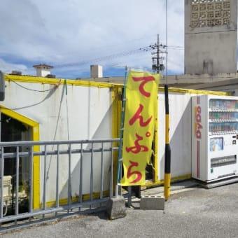 ゲラ安い沖縄てんぷらのお店・・・まるとく商店(糸満)