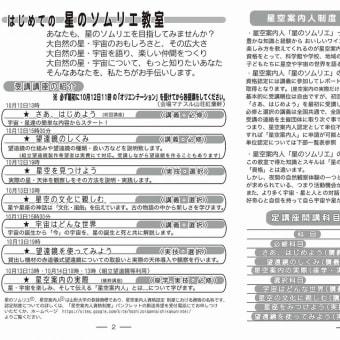 ★2019年秋の「星のソムリエ教室(短期集中講座)」受付開始!
