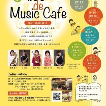 親子 de Music Cafeに出演いたします。