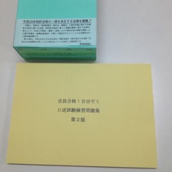 吉田ゼミ 口述試験練習問題集第2版修正版