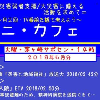 3/29 火曜災害ミニカフェ6月分ポスター仕上がる