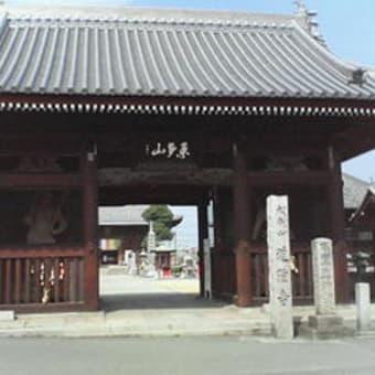 七十七番札所「道隆寺」
