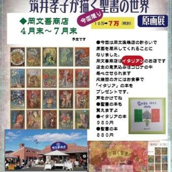 岡文吾商店。。筑井です。