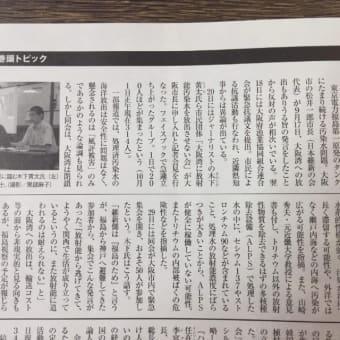 大阪湾放射能汚染水放出反対が記事化、オンライン反対署名は600筆は超えました。
