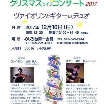 クリスマス ライブコンサート 2017