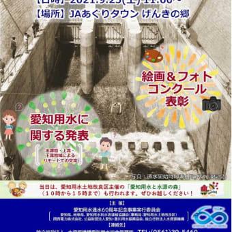 9月25日(土)11:00〜「愛知用水通水60周年記念イベント」のお知らせ