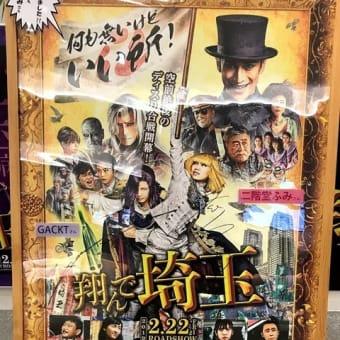 「翔んで埼玉」を観てきました。