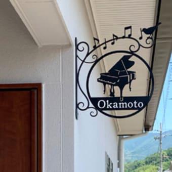 ピアノ教室「おかもと音楽教室」 様のブラケット看板(設置後のお写真)