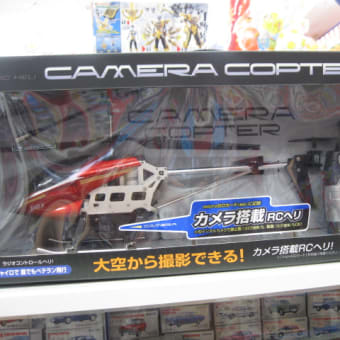 カメラコプター