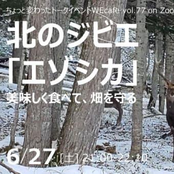 ちょっと変わったトークイベントWEcafe vol.77 「北のジビエ、エゾシカ - 美味しく食べて畑を守る -」、6/27(土)夜にオンライン開催!