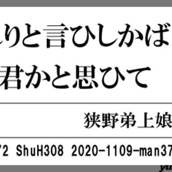 万葉短歌3772 帰りける3509