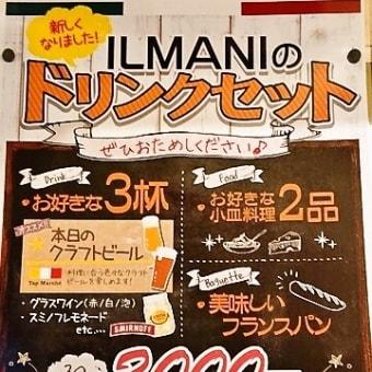 イルマーニ/イタリアン/西田辺