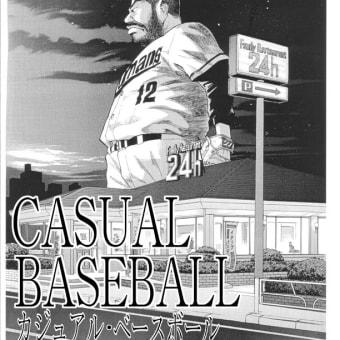 『CASUAL BASEBALL』P1(全28P)…作/流星光
