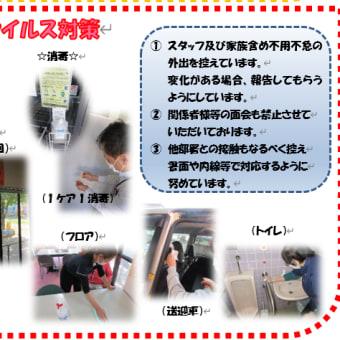 ☆~感染防止の取り組み~☆