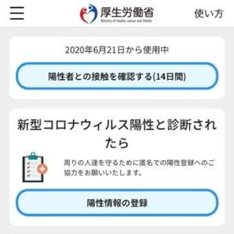 新型コロナウイルス対策アプリ「COCOA」