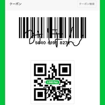 LINE PAYでお買い物☆